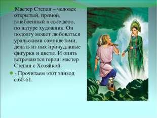 Мастер Степан – человек открытый, прямой, влюбленный в свое дело, по натуре х