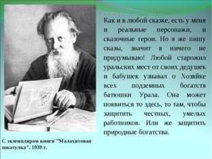 """С экземпляром книги """"Малахитовая шкатулка"""". 1939 г. Как и в любой сказке, ест"""