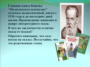 """Главная книга Бажова """"Малахитовая шкатулка"""" осталась незаконченной, писал с 1"""