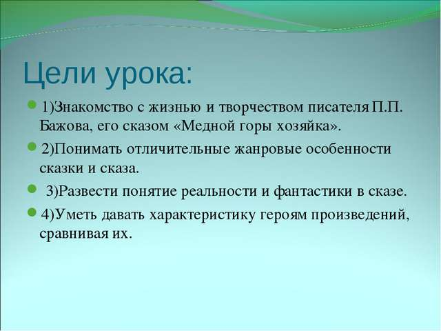Цели урока: 1)Знакомство с жизнью и творчеством писателя П.П. Бажова, его ска...