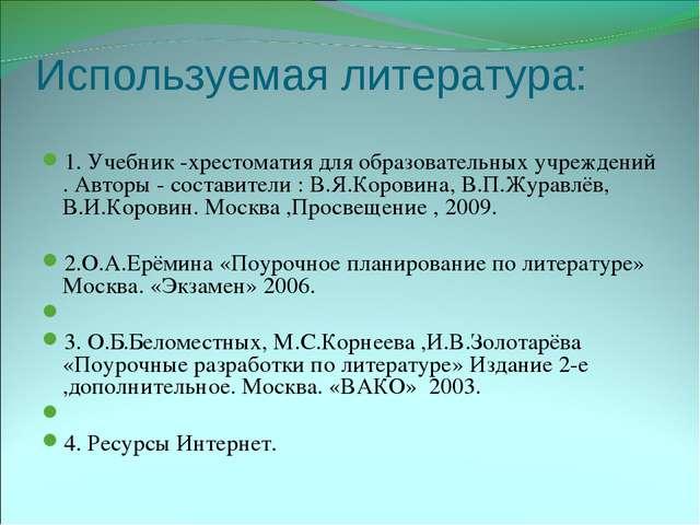 Используемая литература: 1. Учебник -хрестоматия для образовательных учрежден...