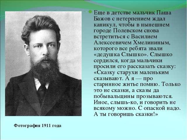 Фотография 1911 года Еще в детстве мальчик Паша Бажов с нетерпением ждал кани...