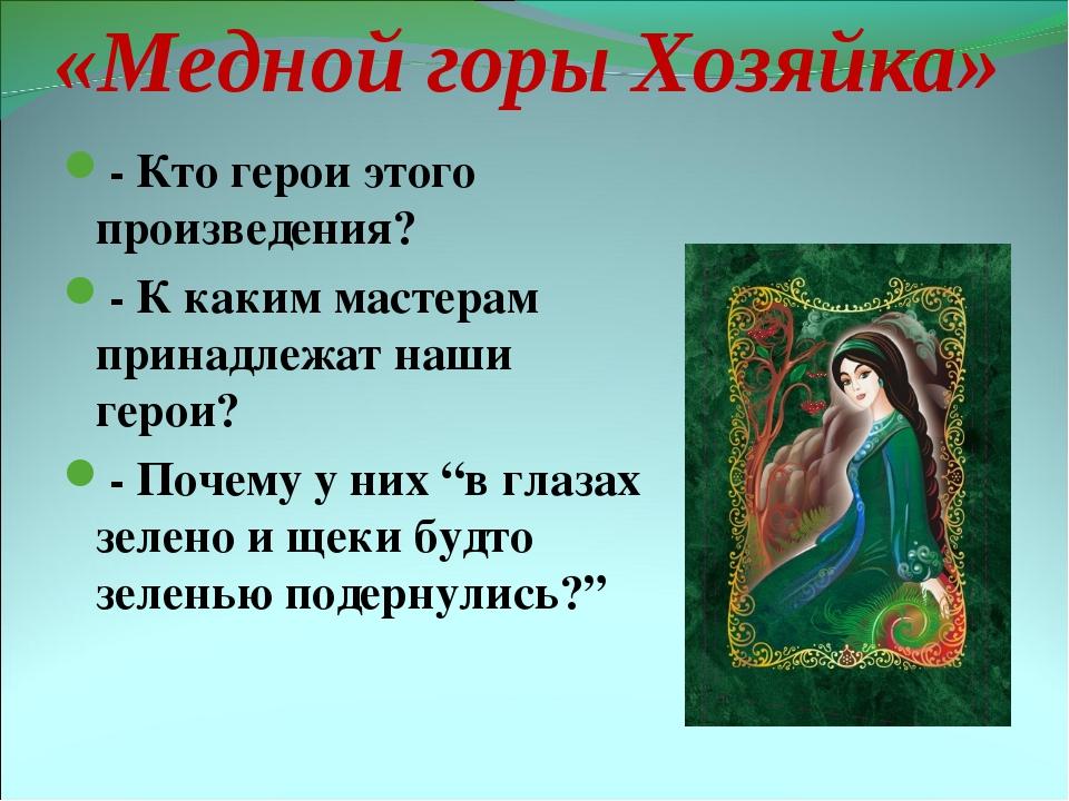 «Медной горы Хозяйка» - Кто герои этого произведения? - К каким мастерам прин...