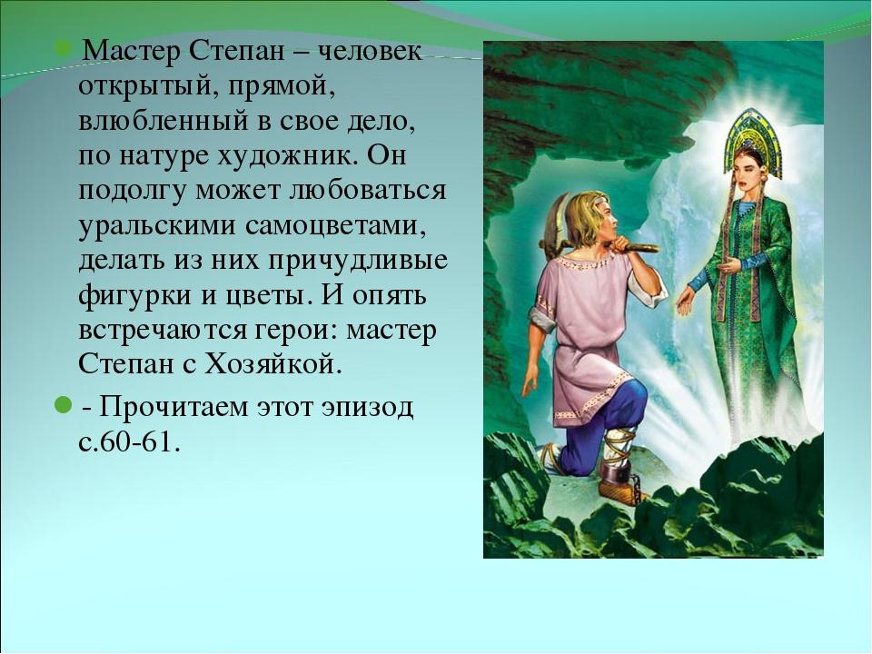 Мастер Степан – человек открытый, прямой, влюбленный в свое дело, по натуре х...