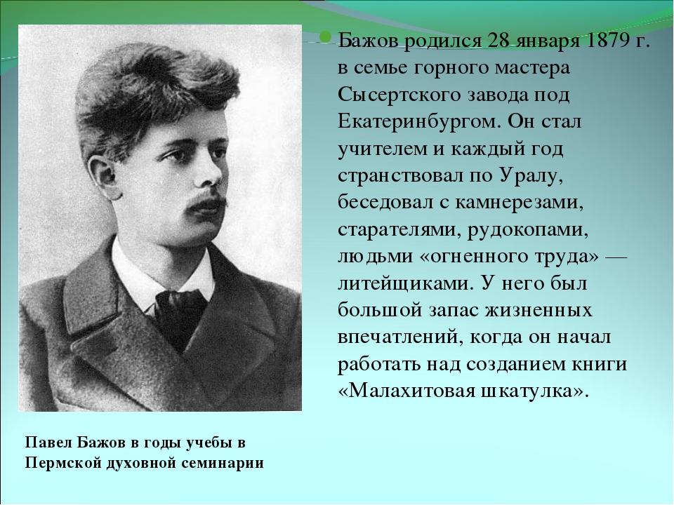 Павел Бажов в годы учебы в Пермской духовной семинарии Бажов родился 28 январ...