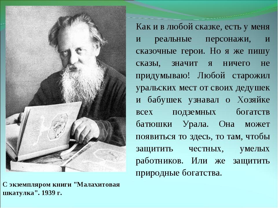 """С экземпляром книги """"Малахитовая шкатулка"""". 1939 г. Как и в любой сказке, ест..."""