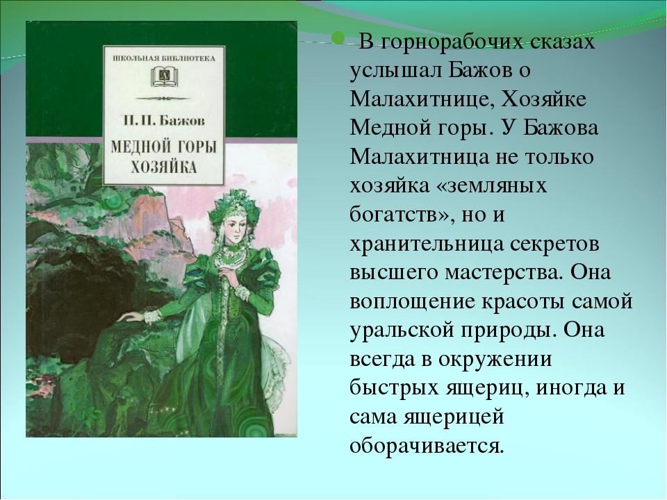 В горнорабочих сказах услышал Бажов о Малахитнице, Хозяйке Медной горы. У Ба...