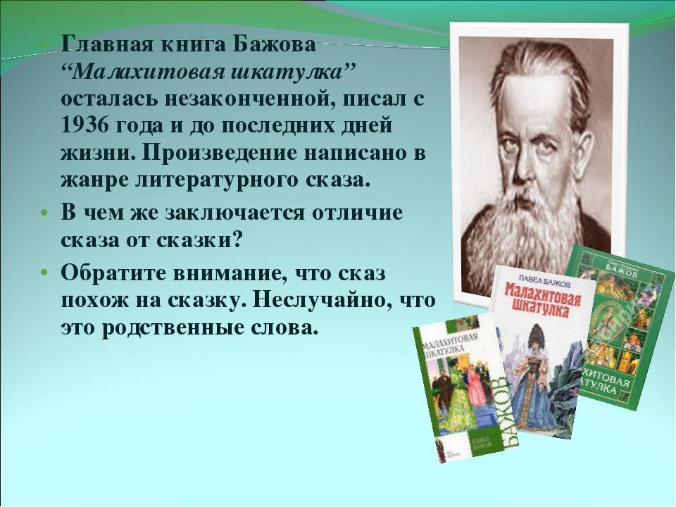 """Главная книга Бажова """"Малахитовая шкатулка"""" осталась незаконченной, писал с 1..."""