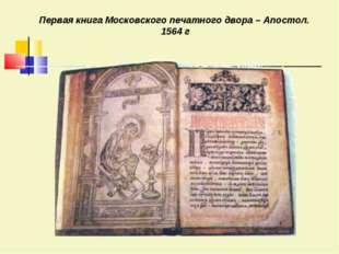 Первая книга Московского печатного двора – Апостол. 1564 г