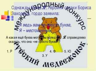 Однажды буква Я, героиня сказки Бориса Заходера, гордо заявила: Я ведь вам не