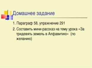 Домашнее задание 1. Параграф 58, упражнение 291 2. Составить мини-рассказ на