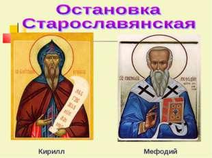 Кирилл Мефодий