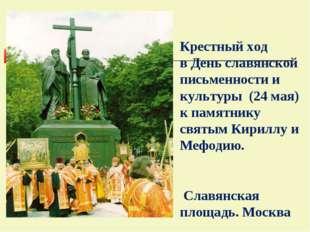 Крестный ход в День славянской письменности и культуры (24 мая) к памятнику с