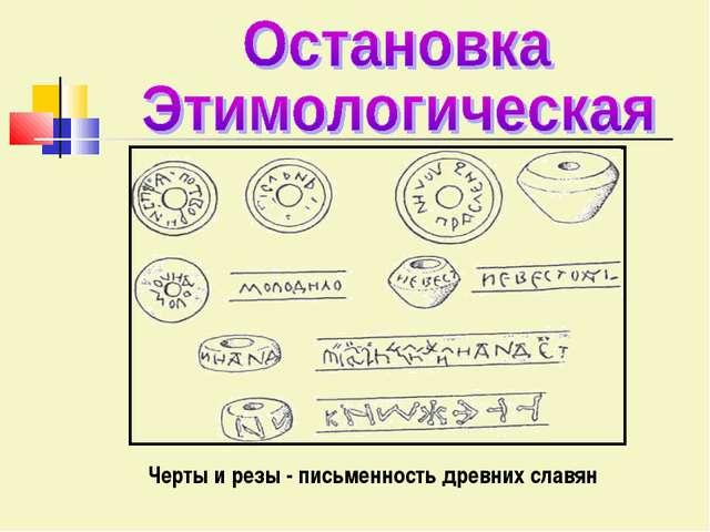 Черты и резы - письменность древних славян