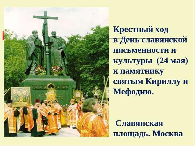 Крестный ход в День славянской письменности и культуры (24 мая) к памятнику с...
