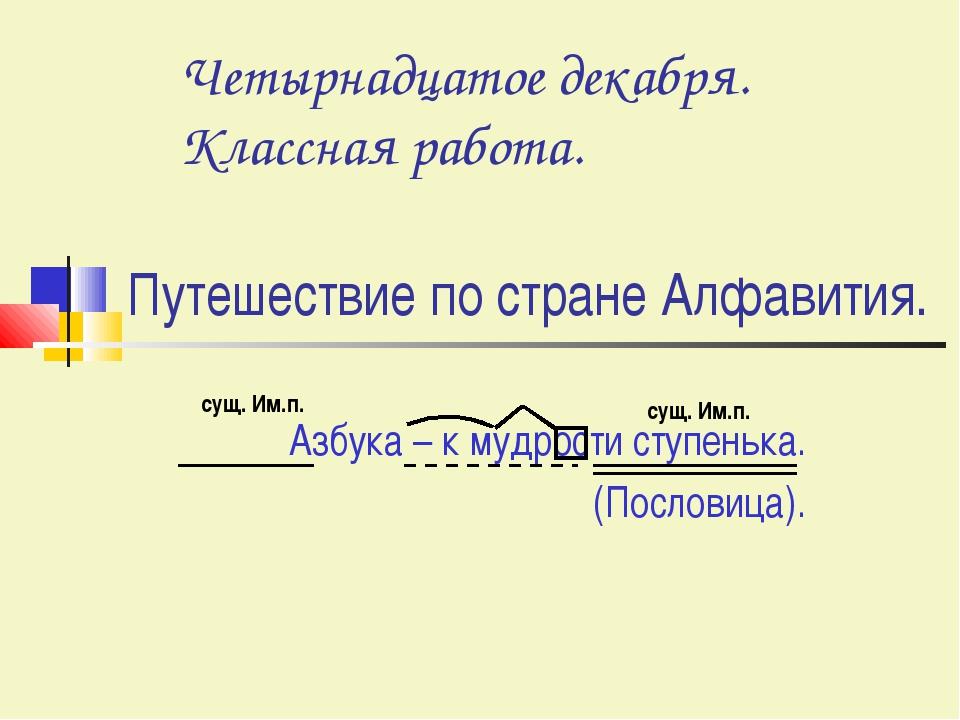 Путешествие по стране Алфавития. Азбука – к мудрости ступенька. (Пословица)....