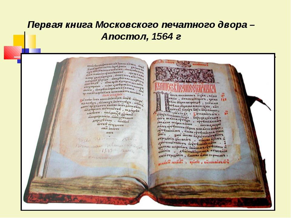 Первая книга Московского печатного двора – Апостол, 1564 г