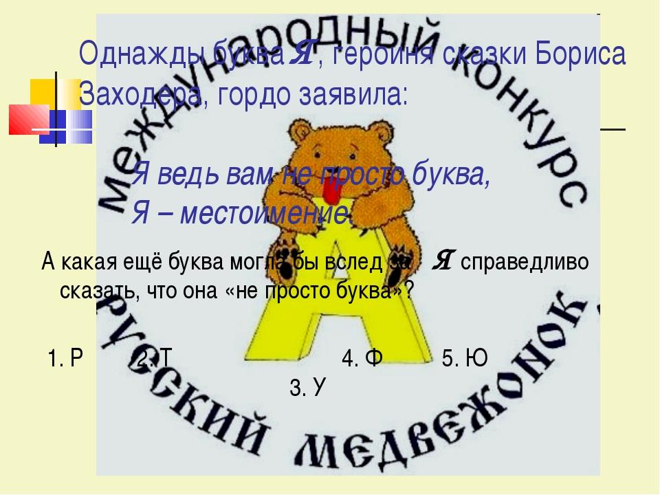 Однажды буква Я, героиня сказки Бориса Заходера, гордо заявила: Я ведь вам не...