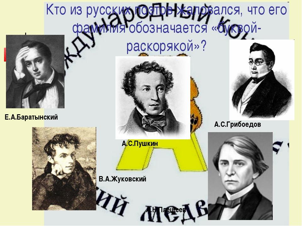 Кто из русских поэтов жаловался, что его фамилия обозначается «буквой-раскоря...