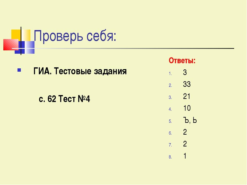 Проверь себя: ГИА. Тестовые задания с. 62 Тест №4 Ответы: 3 33 21 10 Ъ, Ь 2 2 1