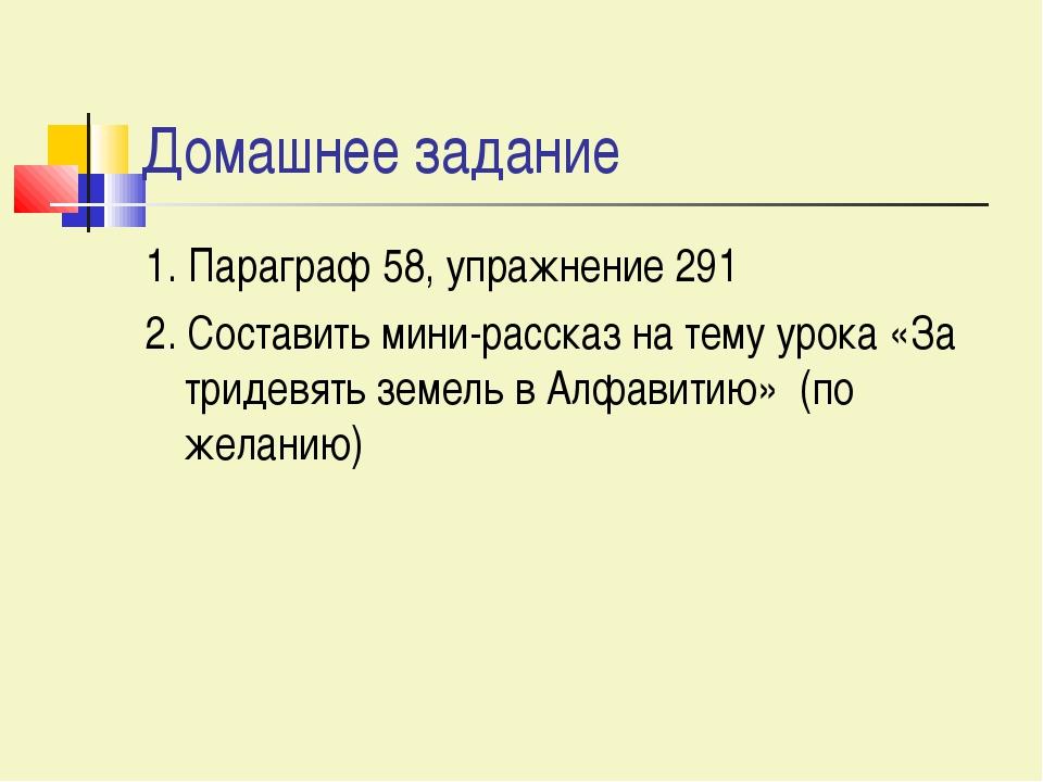 Домашнее задание 1. Параграф 58, упражнение 291 2. Составить мини-рассказ на...
