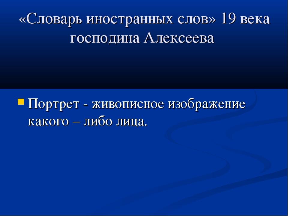 «Словарь иностранных слов» 19 века господина Алексеева Портрет - живописное и...
