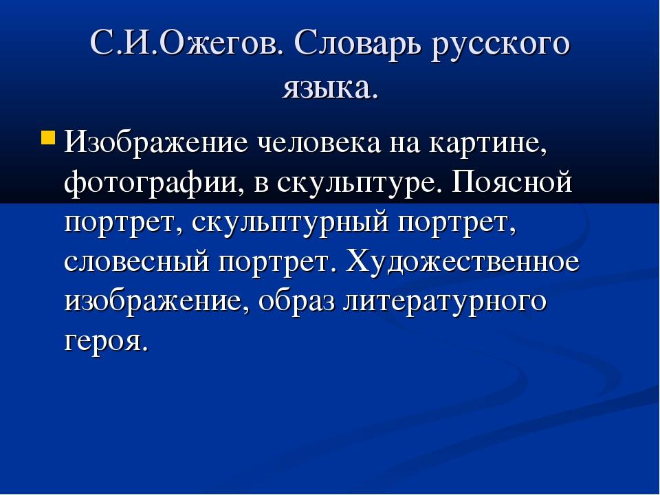 С.И.Ожегов. Словарь русского языка. Изображение человека на картине, фотограф...