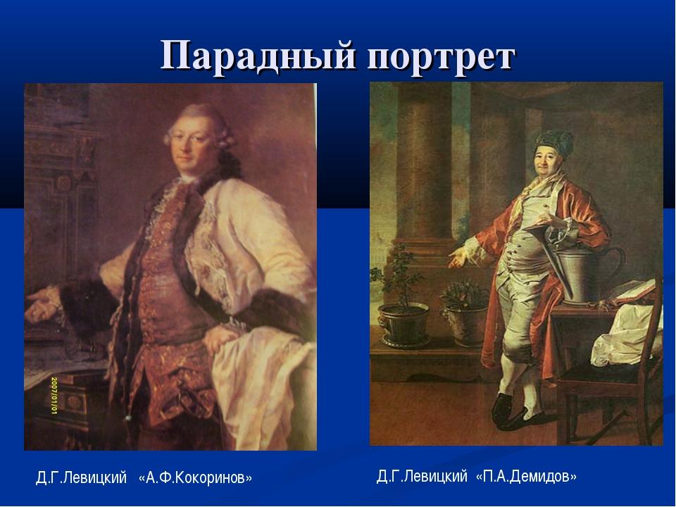 Парадный портрет Д.Г.Левицкий «А.Ф.Кокоринов» Д.Г.Левицкий «П.А.Демидов»