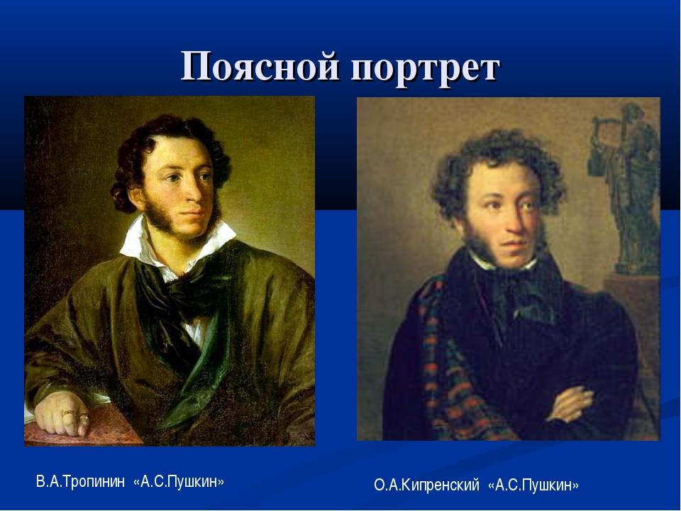 Поясной портрет В.А.Тропинин «А.С.Пушкин» О.А.Кипренский «А.С.Пушкин»
