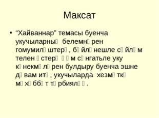 """Максат """"Хайваннар"""" темасы буенча укучыларның белемнәрен гомумиләштерү, бәйлән"""