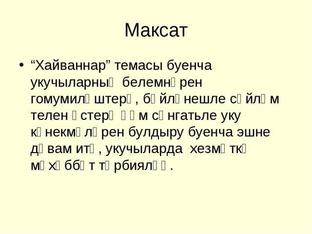 """Максат """"Хайваннар"""" темасы буенча укучыларның белемнәрен гомумиләштерү, бәйлән..."""