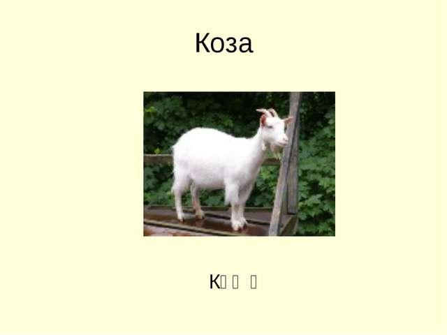 Коза Кәҗә