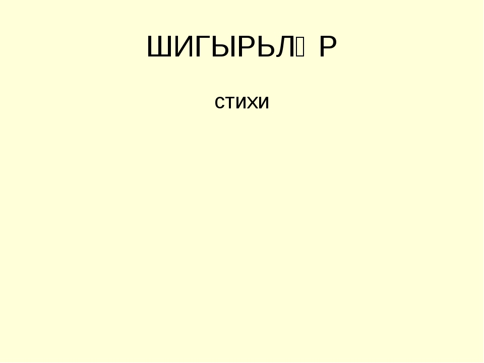 ШИГЫРЬЛӘР стихи