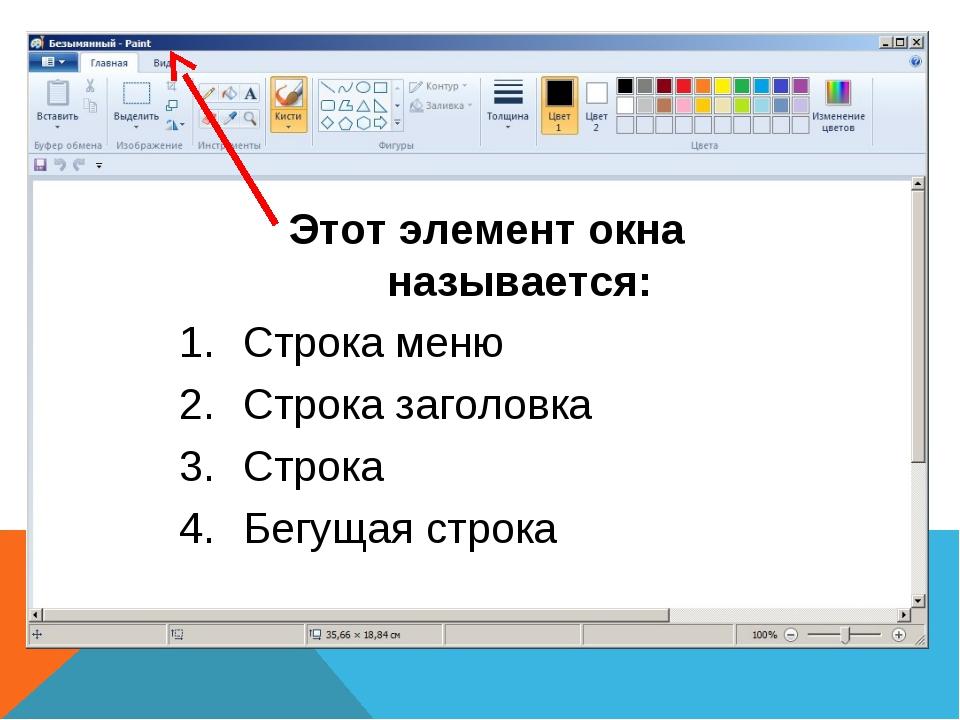 Этот элемент окна называется: Строка меню Строка заголовка Строка Бегущая стр...
