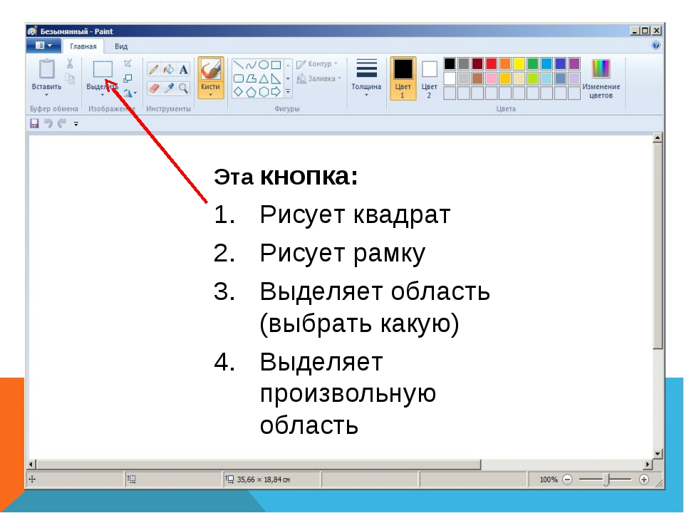 Эта кнопка: Рисует квадрат Рисует рамку Выделяет область (выбрать какую) Выде...