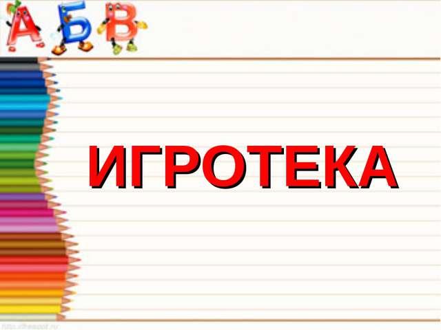 ИГРОТЕКА