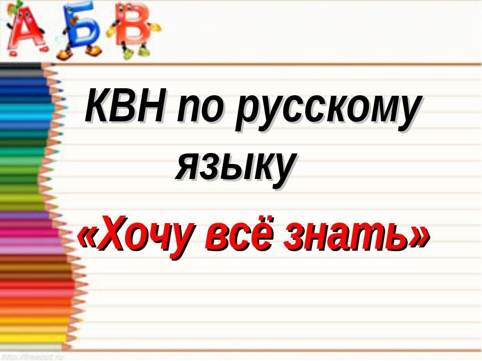 КВН по русскому языку  «Хочу всё знать»