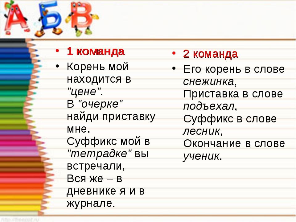"""1 команда Корень мой находится в """"цене"""". В """"очерке"""" найди приставку мне. Суфф..."""