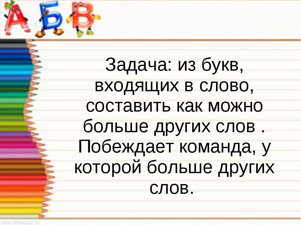 Задача: из букв, входящих в слово, составить как можно больше других слов . П...