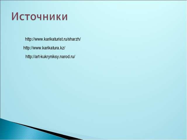 http://www.karikaturist.ru/sharzh/ http://www.karikatura.kz/ http://art-kukry...