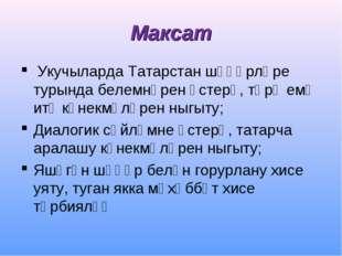Максат Укучыларда Татарстан шәһәрләре турында белемнәрен үстерү, тәрҗемә итү