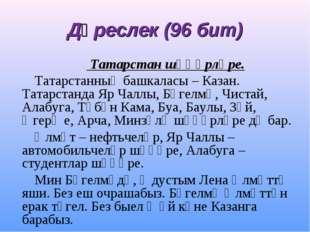 Дәреслек (96 бит) Татарстан шәһәрләре. Татарстанның башкаласы – Казан. Татарс