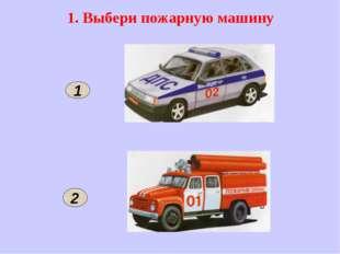 1. Выбери пожарную машину 1 2