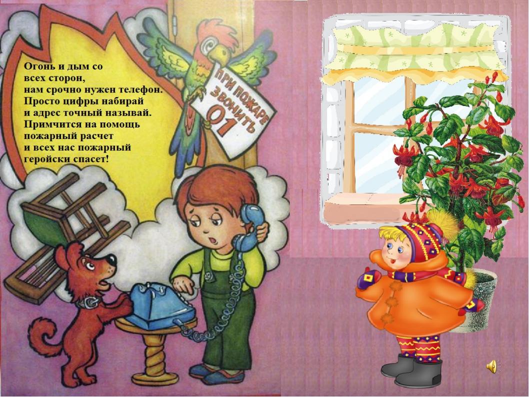 Картинки на тему пожарная безопасность для детей в школу, перца смешные картинки