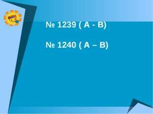 № 1239 ( А - В) № 1240 ( А – В)