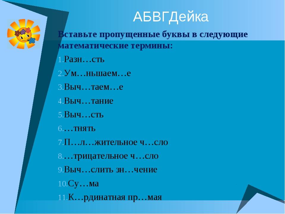 АБВГДейка Вставьте пропущенные буквы в следующие математические термины: Разн...