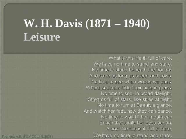 W. H. Davis (1871 – 1940) Leisure Грачёва А.Е. (ГОУ СОШ №2038) Грачёва А.Е. (...