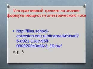 Интерактивный тренинг на знание формулы мощности электрического тока http://