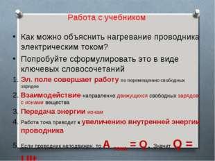 Работа с учебником Как можно объяснить нагревание проводника электрическим то