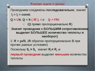 Решение задачи 2 группы Проводники соединены последовательно, значит l1 = l2